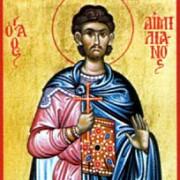 sfintii zilei emilian pavel si valentina