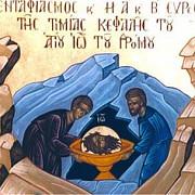 intaia si a doua aflare a cinstitului cap al sfantului proroc ioan botezatorul