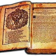 biblia din 1688 cuvantul lui dumnezeu in limba romana