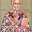 sfantul ierarh pavel marturisitorul patriarhul constantinopolului