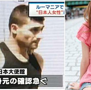 ucigasul japonezei - un asasin in serie