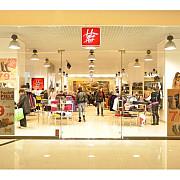 cea mai mare retea romaneasca de magazine de confectii in insolventa